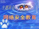 主题班会:网络安全教育(共32张PPT).ppt